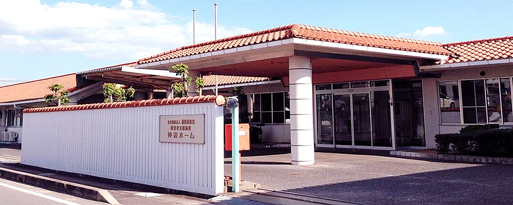 社会福祉法人 備後福祉会 障害者支援施設 神辺ホーム